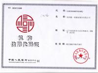 沈阳老兵吊装机构信用代码证